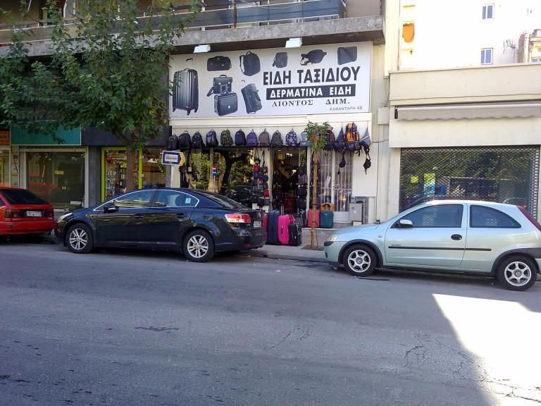 Είδη Ταξιδίου
