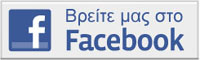 Ακολουθήστε μας στο Facebook